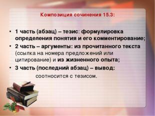 Композиция сочинения 15.3: 1 часть (абзац) – тезис: формулировка определения