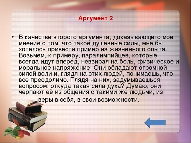 Аргумент 2 В качестве второго аргумента, доказывающего мое мнение о том, что...