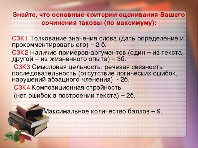 Знайте, что основные критерии оценивания Вашего сочинения таковы (по максимум...
