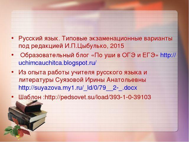 Русский язык. Типовые экзаменационные варианты под редакцией И.П.Цыбулько, 20...