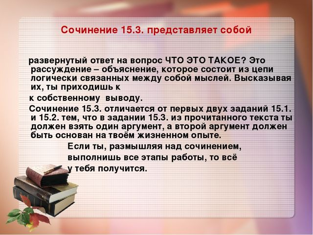 Сочинение 15.3. представляет собой развернутый ответ на вопрос ЧТО ЭТО ТАКОЕ?...