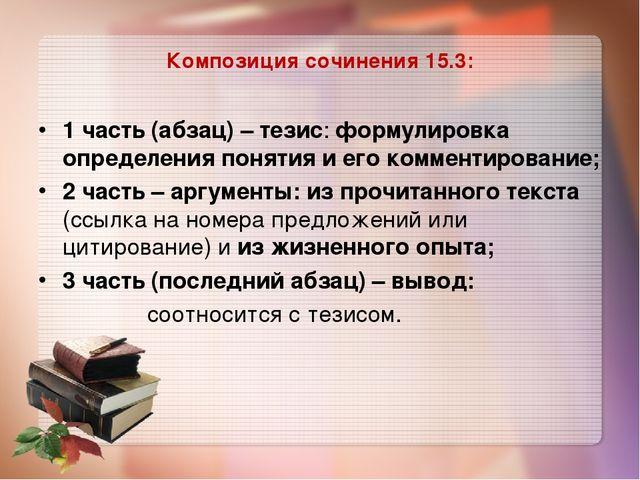 Композиция сочинения 15.3: 1 часть (абзац) – тезис: формулировка определения...
