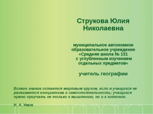Струкова Юлия Николаевна муниципальное автономное образовательное учреждение