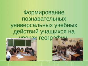 Формирование познавательных универсальных учебных действий учащихся на уроках