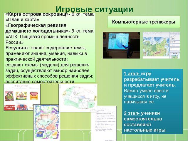 Игровые ситуации «Карта острова сокровищ»- 6 кл. тема «План и карта» «Географ...