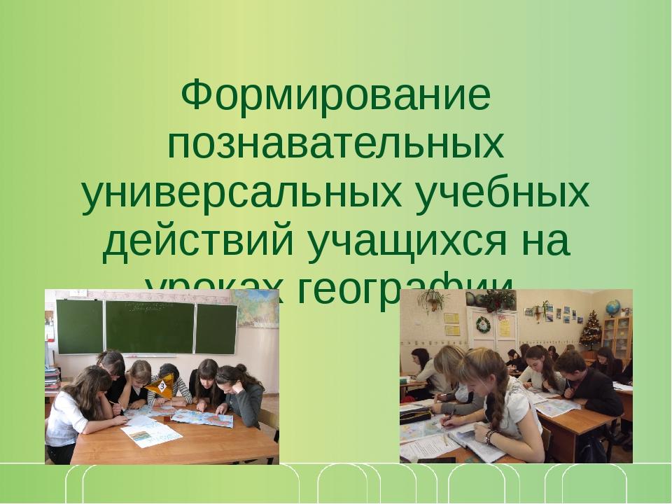 Формирование познавательных универсальных учебных действий учащихся на уроках...