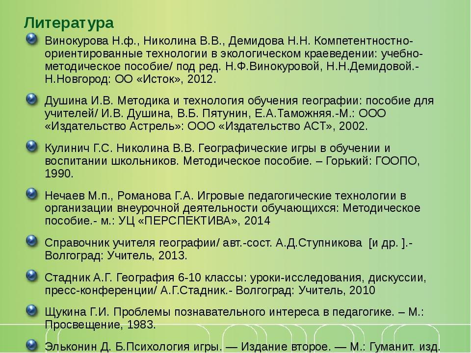 Литература Винокурова Н.ф., Николина В.В., Демидова Н.Н. Компетентностно-орие...