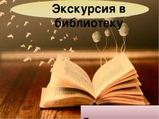 Педагог – библиотекарь Русакова Евгения Александровна Экскурсия в библиотеку