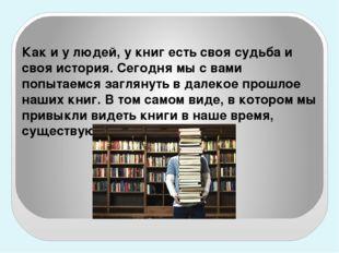 Как и у людей, у книг есть своя судьба и своя история. Сегодня мы с вами поп