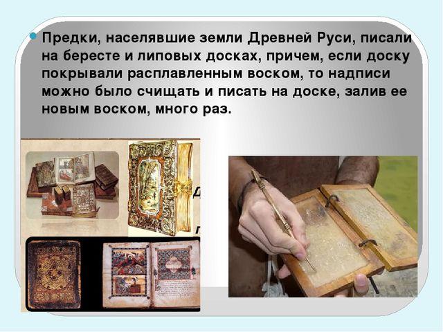 Предки, населявшие земли Древней Руси, писали на бересте и липовых досках, п...