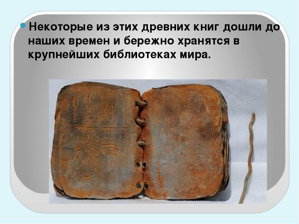 Некоторые из этих древних книг дошли до наших времен и бережно хранятся в кр...
