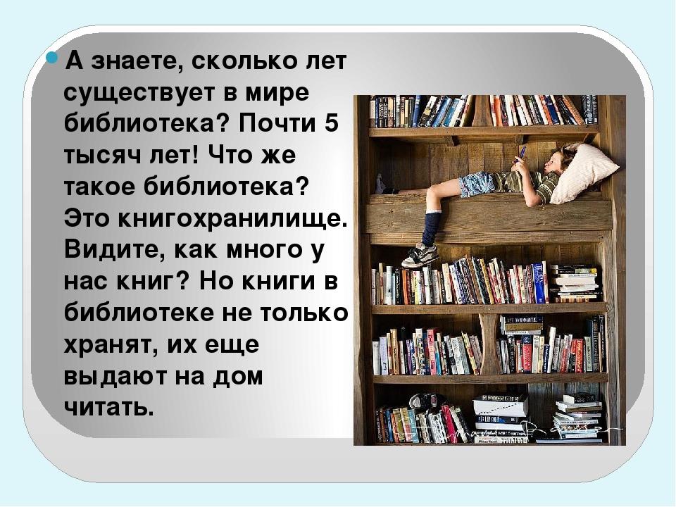А знаете, сколько лет существует в мире библиотека? Почти 5 тысяч лет! Что ж...