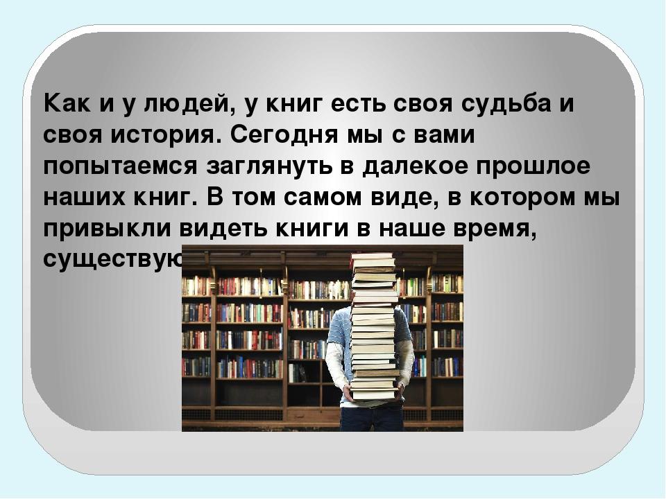 Как и у людей, у книг есть своя судьба и своя история. Сегодня мы с вами поп...