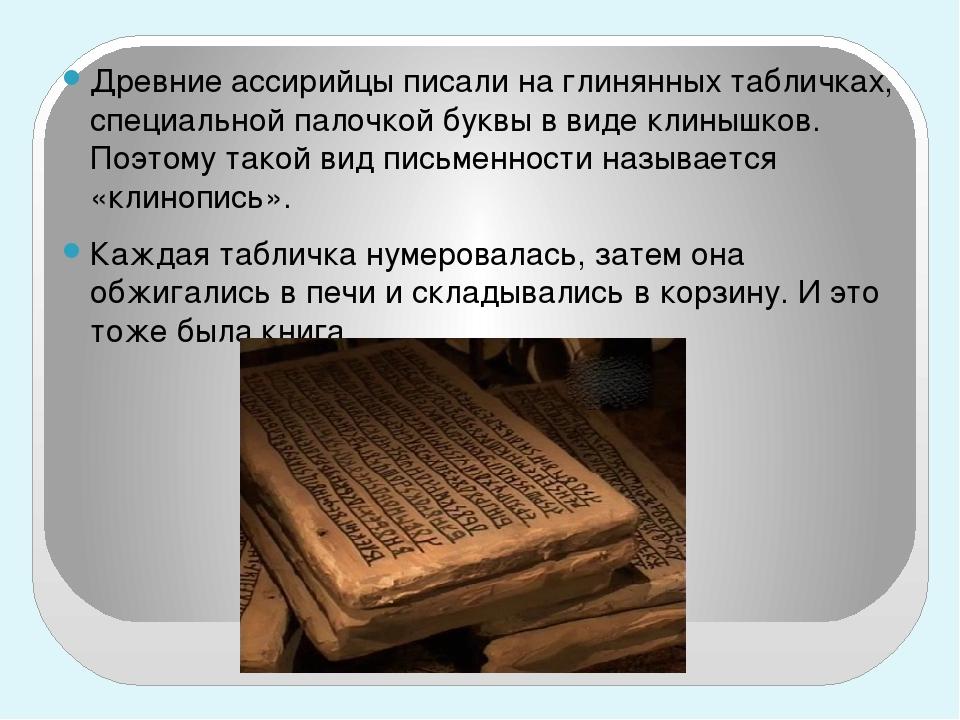 Древние ассирийцы писали на глинянных табличках, специальной палочкой буквы...