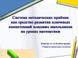 Иванова Алла Владимировна Учитель начальных классов