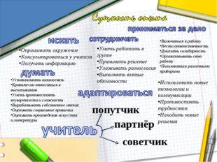 Опрашивать окружение Консультироваться у учителя Получать информацию Устанавл