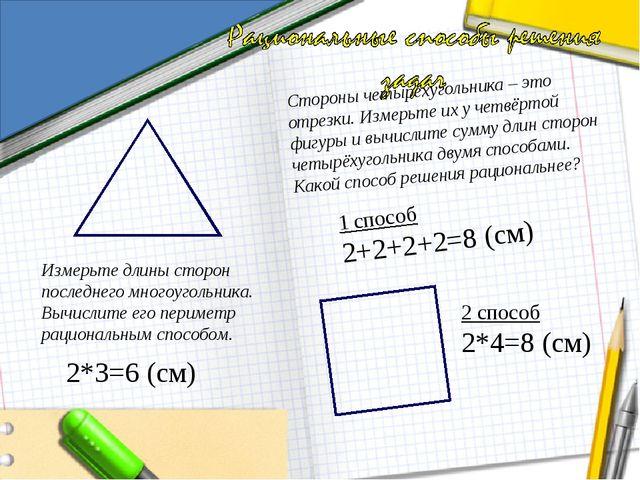 Стороны четырёхугольника – это отрезки. Измерьте их у четвёртой фигуры и вычи...