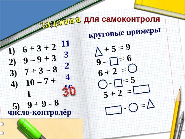 круговые примеры число-контролёр - = для самоконтроля