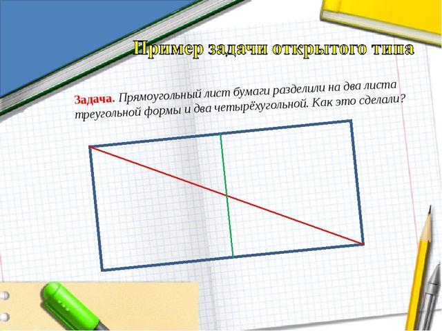 Задача. Прямоугольный лист бумаги разделили на два листа треугольной формы и...