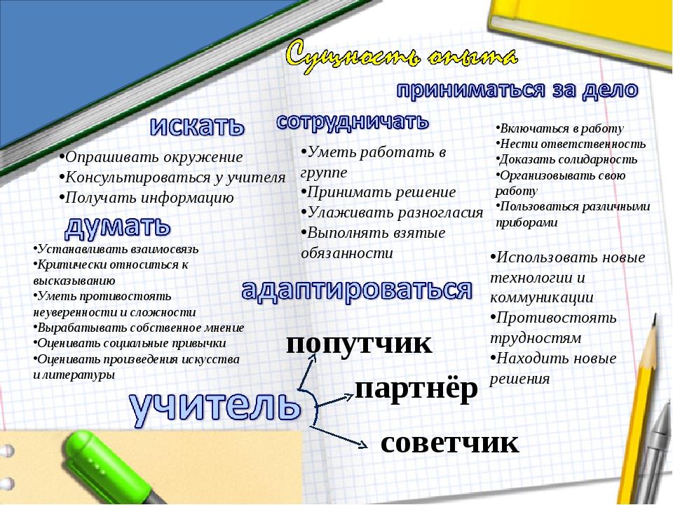 Опрашивать окружение Консультироваться у учителя Получать информацию Устанавл...