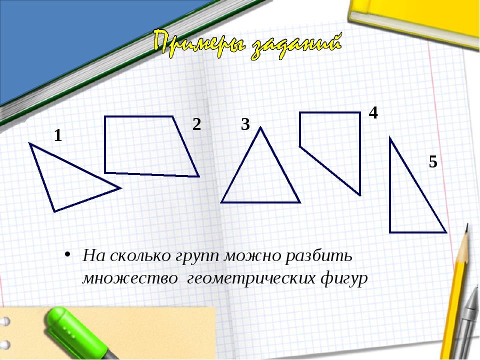 На сколько групп можно разбить множество геометрических фигур 1 2 3 4 5