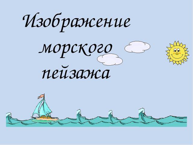 Изображение морского пейзажа