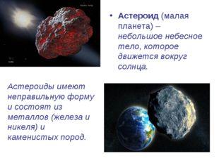 Астероид (малая планета) – небольшое небесное тело, которое движется вокруг с