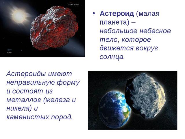 Астероид (малая планета) – небольшое небесное тело, которое движется вокруг с...