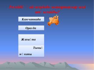 Ресейдің қай жерінде жанартаулар жиі атқылайды? Камчаткада Оралда Жазықта Тын