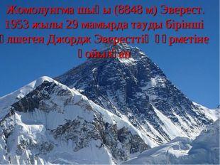 Жомолунгма шыңы (8848 м) Эверест. 1953 жылы 29 мамырда тауды бірінші өлшеген