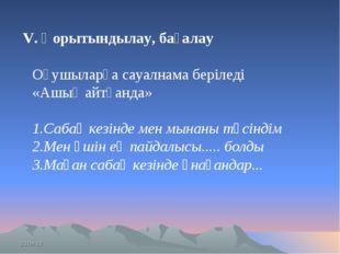 V. Қорытындылау, бағалау Оқушыларға сауалнама беріледі «Ашық айтқанда» 1.Саб