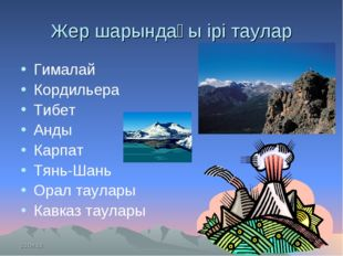 Жер шарындағы ірі таулар Гималай Кордильера Тибет Анды Карпат Тянь-Шань Орал