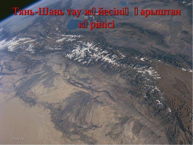 Тянь-Шань тау жүйесінің ғарыштан көрінісі *