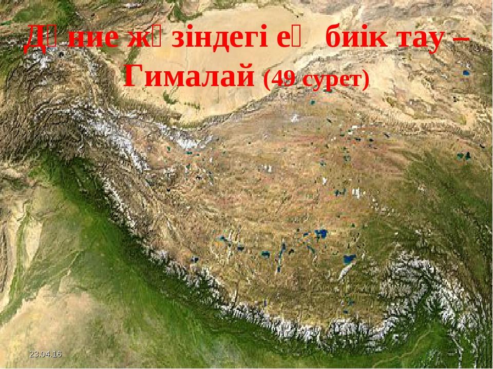 Дүние жүзіндегі ең биік тау – Гималай (49 сурет) *