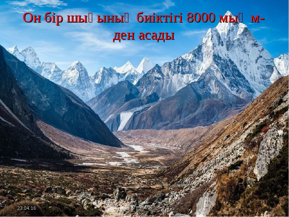 Он бір шыңының биіктігі 8000 мың м-ден асады *
