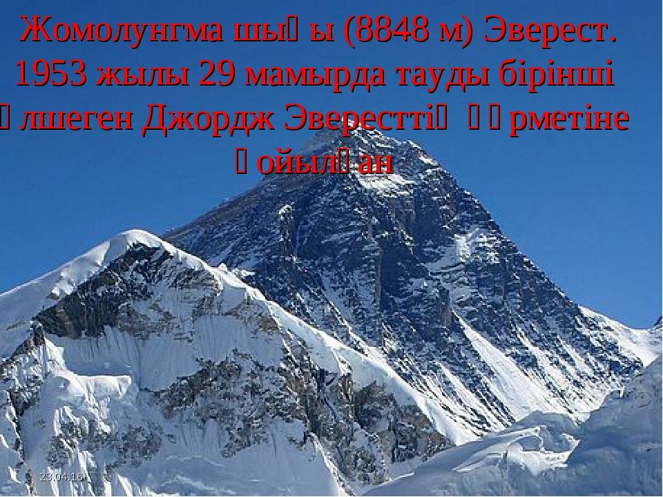 Жомолунгма шыңы (8848 м) Эверест. 1953 жылы 29 мамырда тауды бірінші өлшеген...
