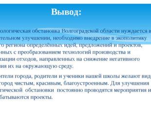 Экологическая обстановка Волгоградской области нуждается в значительном улуч