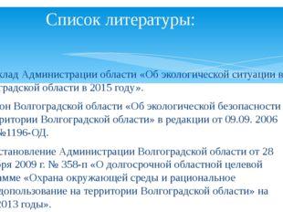 1.Доклад Администрации области «Об экологической ситуации в Волгоградской об