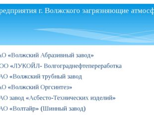 ОАО «Волжский Абразивный завод» ООО «ЛУКОЙЛ- Волгограднефтепереработка ОАО «