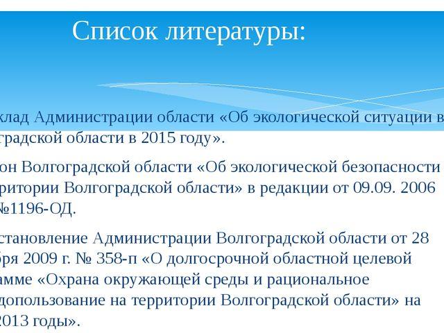 1.Доклад Администрации области «Об экологической ситуации в Волгоградской об...