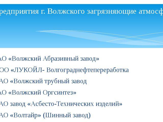 ОАО «Волжский Абразивный завод» ООО «ЛУКОЙЛ- Волгограднефтепереработка ОАО «...