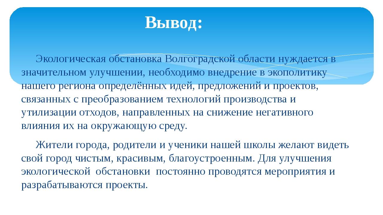 Экологическая обстановка Волгоградской области нуждается в значительном улуч...
