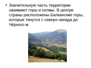 Значительную часть территории занимают горы и холмы. В центре страны располож