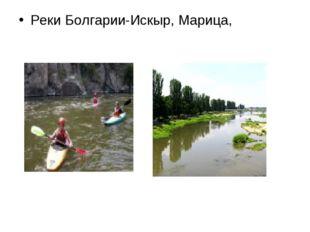 Реки Болгарии-Искыр, Марица,