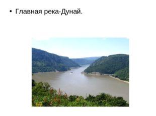 Главная река-Дунай.