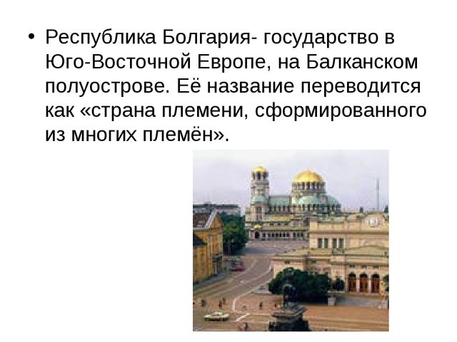 Республика Болгария- государство в Юго-Восточной Европе, на Балканском полуос...