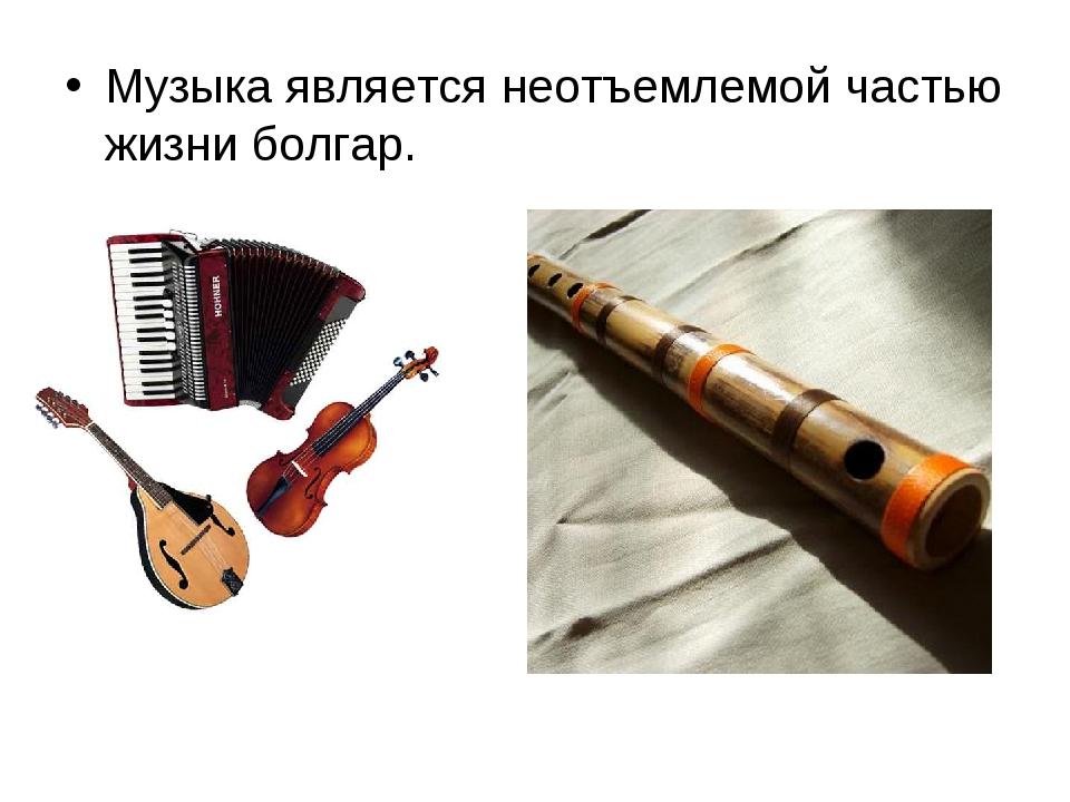 Музыка является неотъемлемой частью жизни болгар.