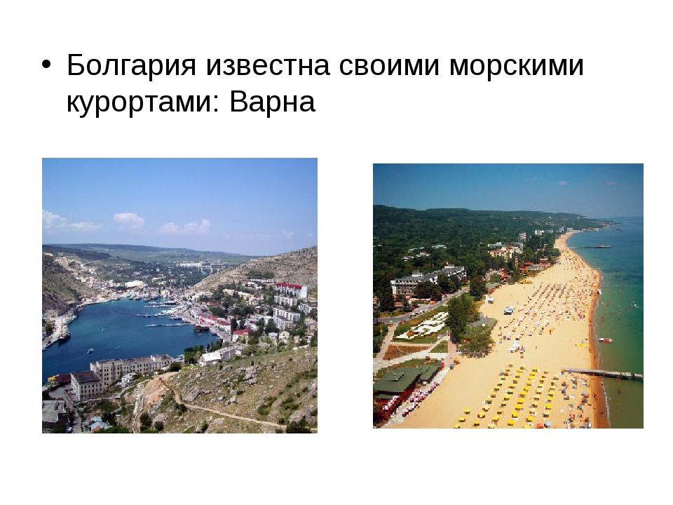 Болгария известна своими морскими курортами: Варна