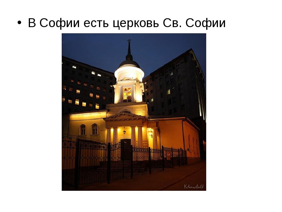 В Софии есть церковь Св. Софии