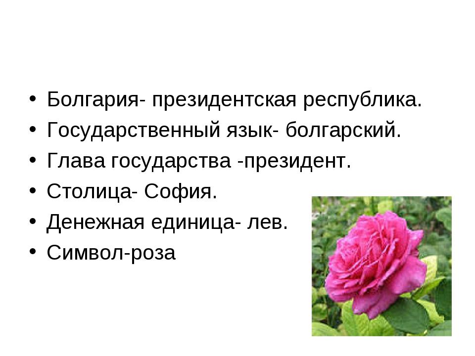 Болгария- президентская республика. Государственный язык- болгарский. Глава г...
